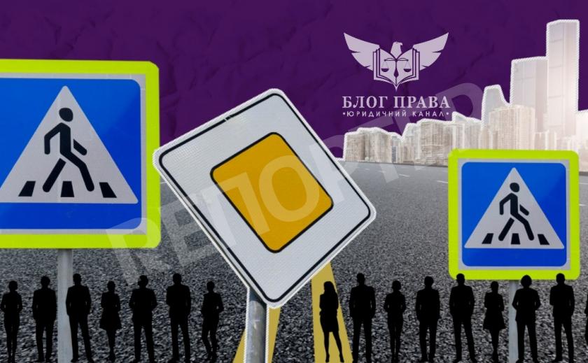 Оновлено правила дорожнього руху