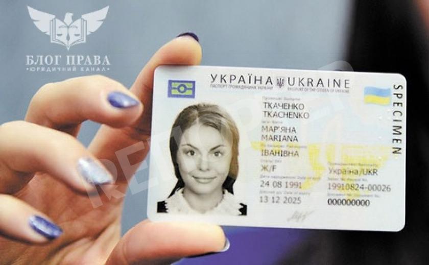 Як оформити паспорт після повернення в Україну з ПМП за кордоном