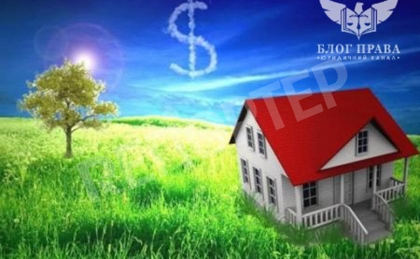 Як приватизувати землю під житловим будинком