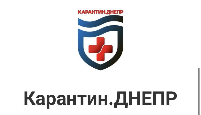 В Телеграмме появился информационный портал «Карантин. Днепр»