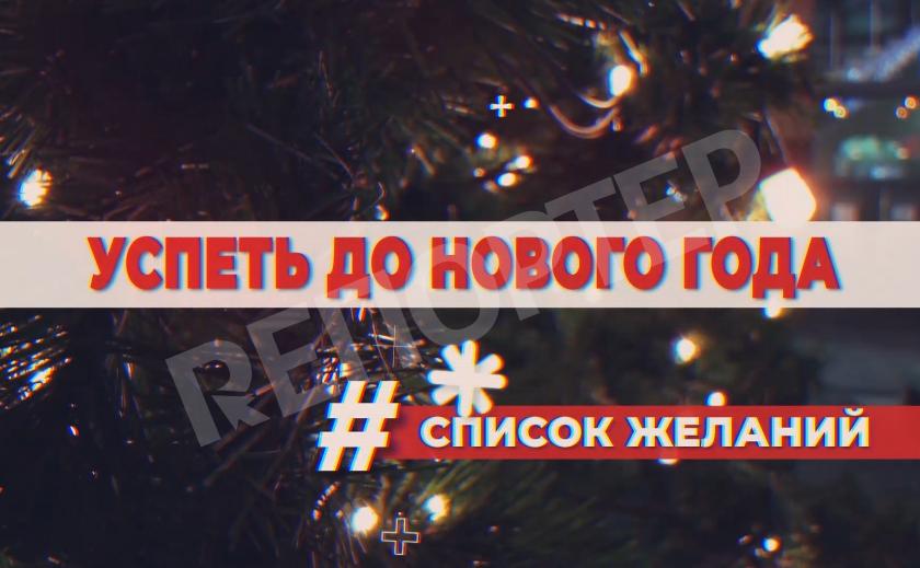 Анонс нового проекта на Репортер ТВ