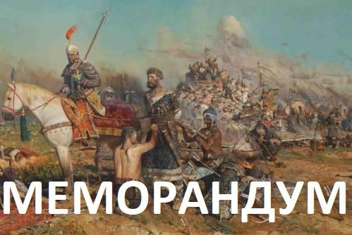 МЕМОРАНДУМ. Как битва на Калке повлияла на появление кремлёвских мифов