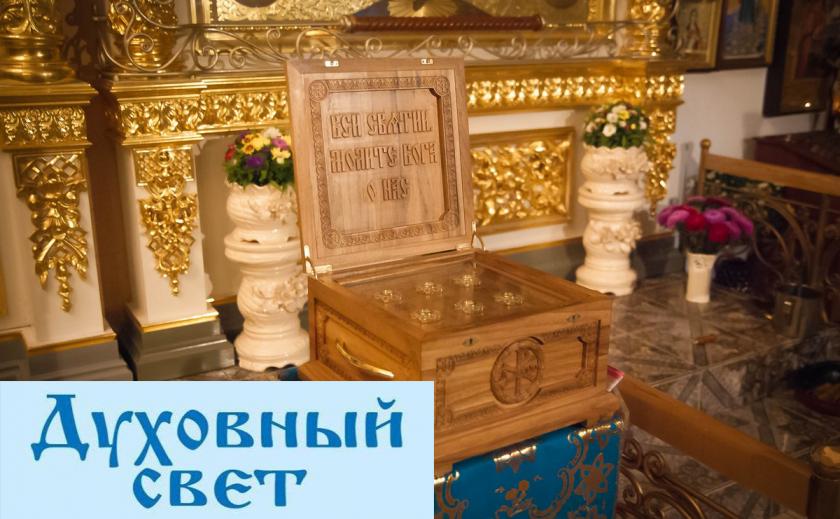 Духовный свет. Как православные используют носители благодати