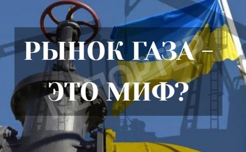 Рынок газа в Украине - это миф?