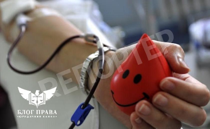 Пільги для донорів крові