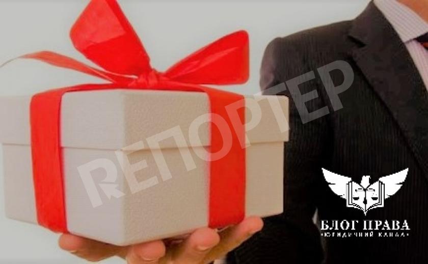 Коли подарунки підлягають оподаткуванню