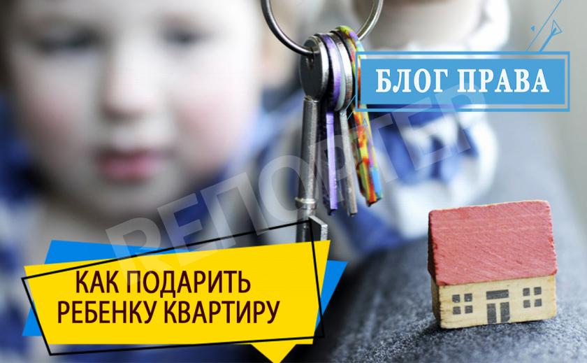 БЛОГ ПРАВА: как подарить ребенку квартиру