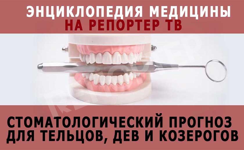 Энциклопедия медицины: стоматологический прогноз для представителей земных стихий