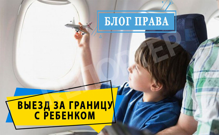 БЛОГ ПРАВА: Выезд за границу с ребёнком