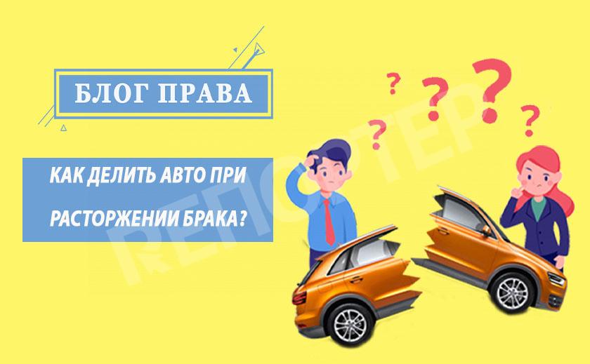 БЛОГ ПРАВА: Как делить авто при расторжении брака?