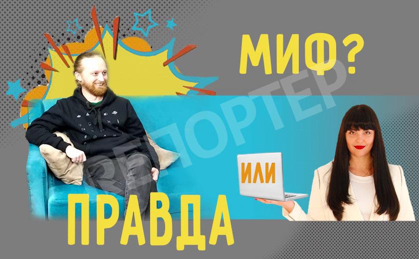 Правда или миф: Денис Водняков о работе на фрилансе и аутсорсинге
