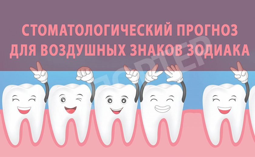 Энциклопедия медицины: стоматологический прогноз для представителей воздушных стихий