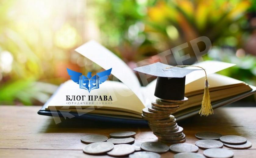 Податкова знижка на навчання 2021