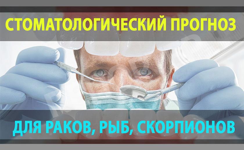 Стоматологический прогноз для Раков, Рыб и Скорпионов