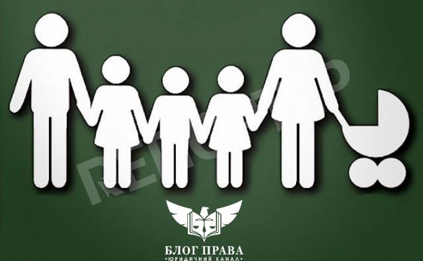 Державна допомога сім'ям з дітьми
