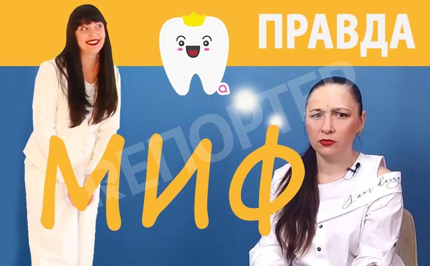 Вся правда о работе стоматологов