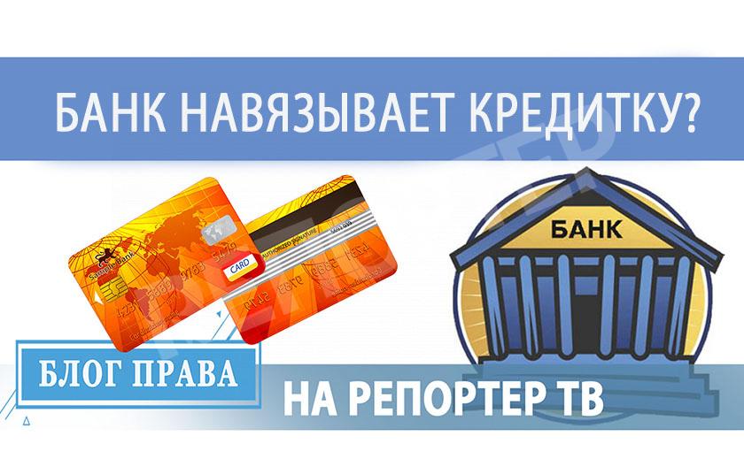 Банк навязывает кредитку - что делать?