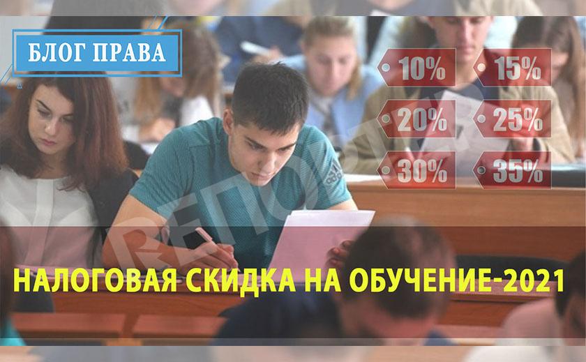Как оформить налоговую скидку на обучение в Украине