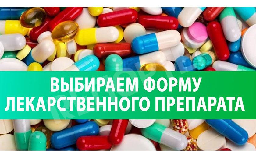 Формы лекарственных препаратов