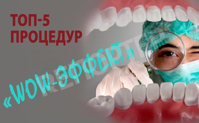 Топ-5 процедур с «вау-эффектом»
