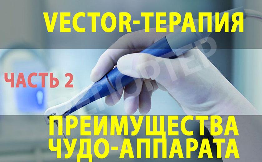 Vector-терапия: часть 2