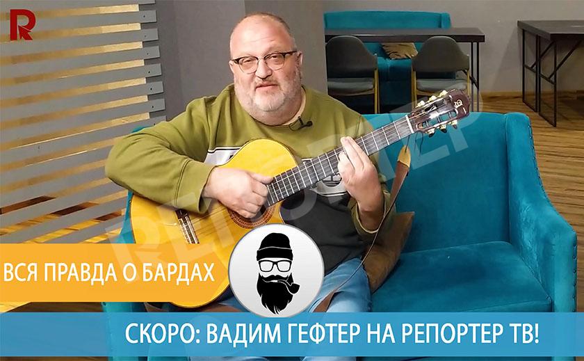 Вся правда о бардах: Вадим Гефтер на Репортер ТВ!