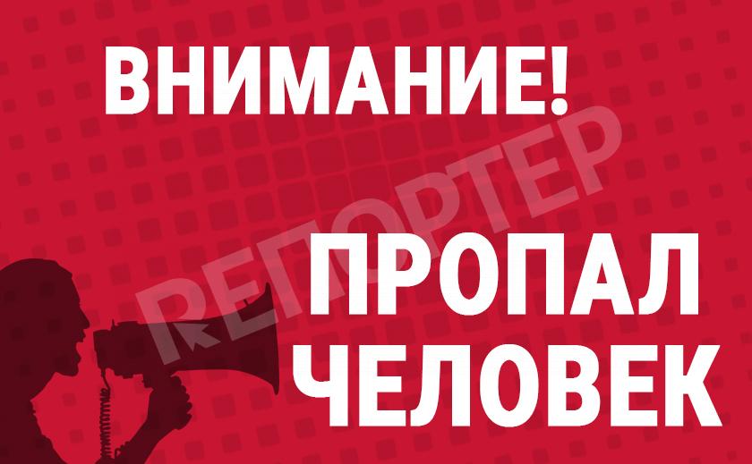 Помогите найти человека! В Новомосковске 11 мая пропал мужчина