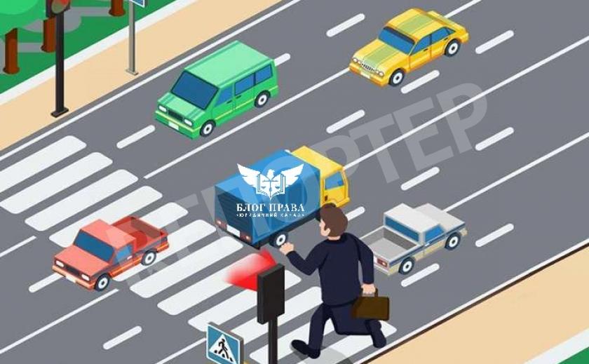 Основні права і обов'язки пішохода