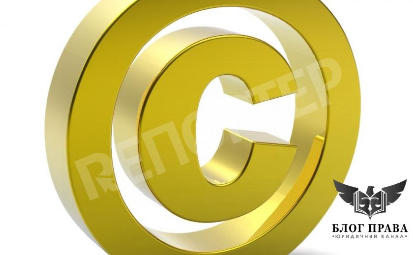 Охорона авторського права на фотографії у мережі Інтернет
