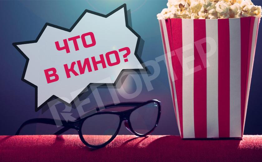 Что в кино: фильмы мая