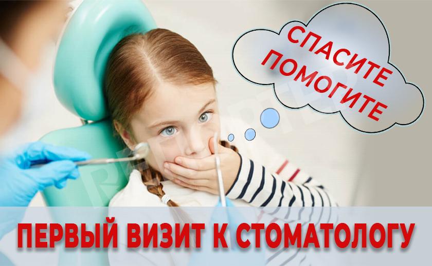 Первое посещение стоматолога с ребенком: советы опытного врача