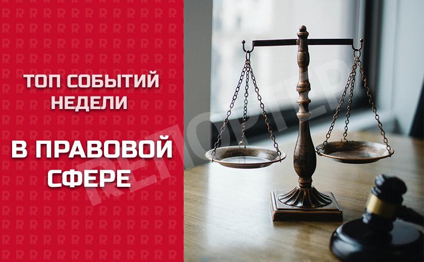 ТОП правовых событий первой недели июня