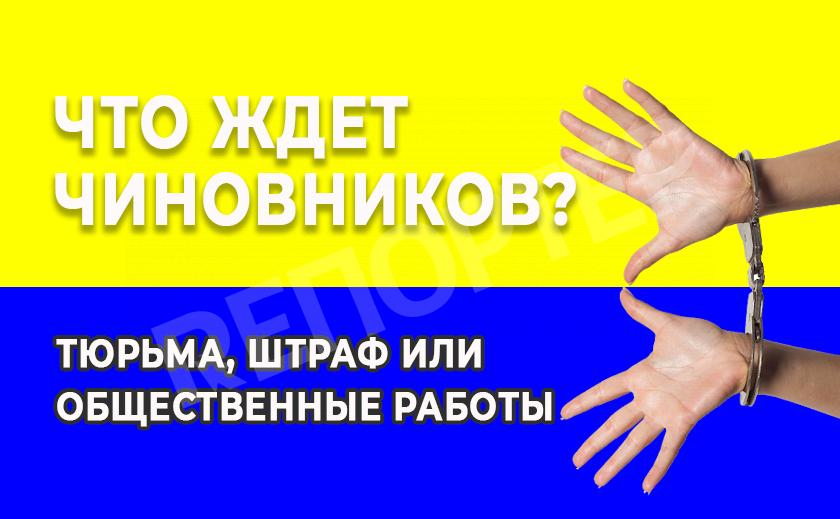 За недостоверное декларирование в Украине теперь могут посадить за решетку: рассказывает юрист (видео)