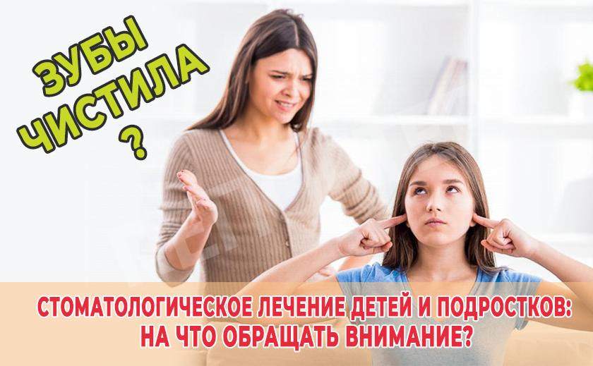 Стоматологическое лечение детей и подростков до 16 лет. На что обращать внимание?