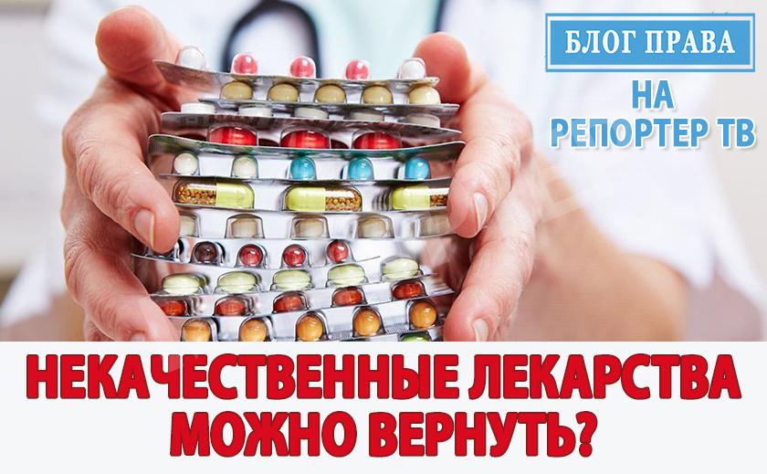 Можно ли вернуть некачественные лекарства?