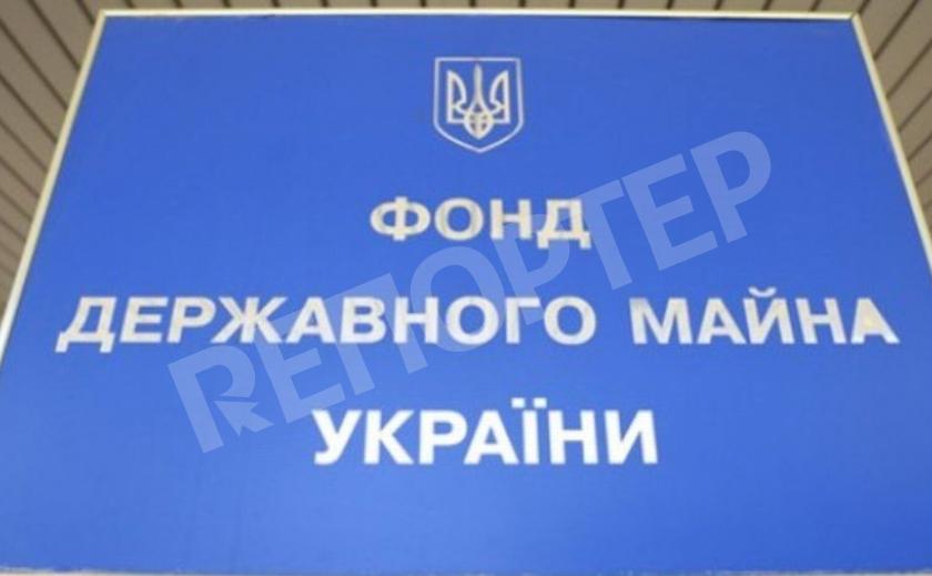 На Днепропетровщине приватизировали 10 объектов госсобственности