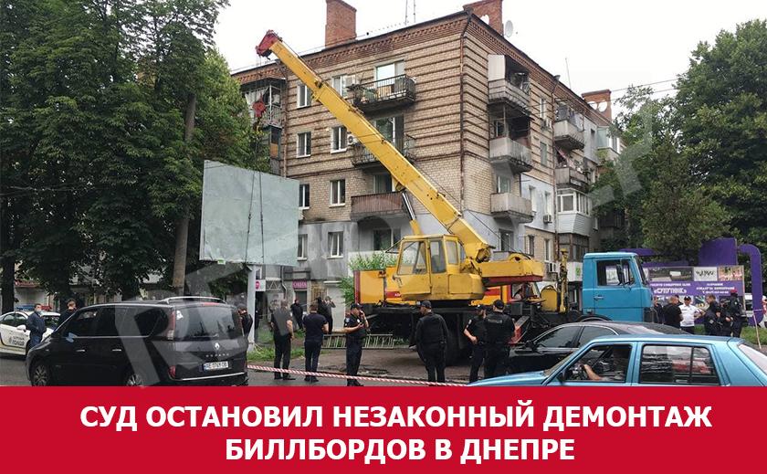 Суд остановил незаконный демонтаж биллбордов в Днепре: документ