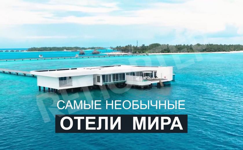 Репортер ПРО: самые необычные отели мира (ВИДЕО)