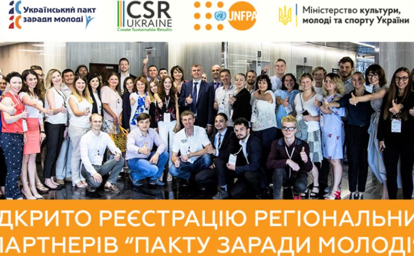 Неопытная молодежь Днепропетровщины подпишет свой пакт