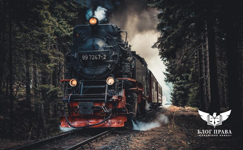 Корисні факти про квитки на поїзд