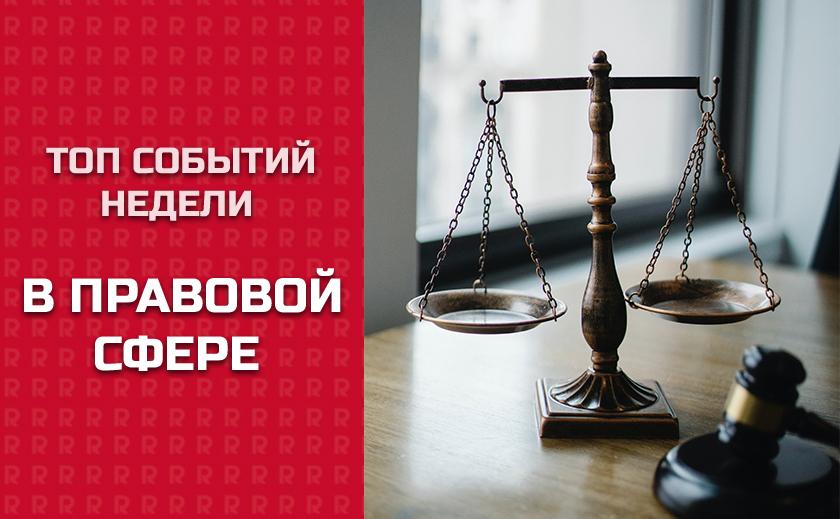 Топ правовых событий за неделю 02.08.2021 – 06.08.2021