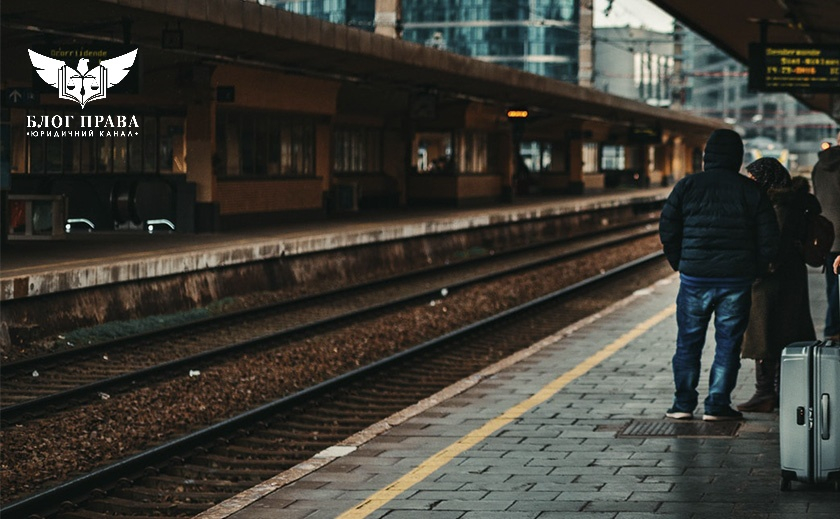 Коли залізниця може відмовити пасажиру у перевезенні або видалити його з поїзда
