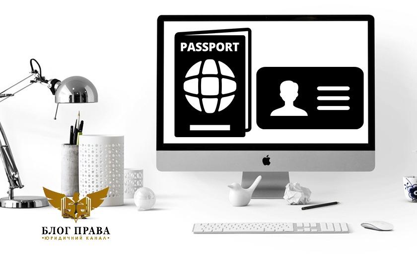 Електронні паспорти прирівняно до паперових: набув чинності Закон