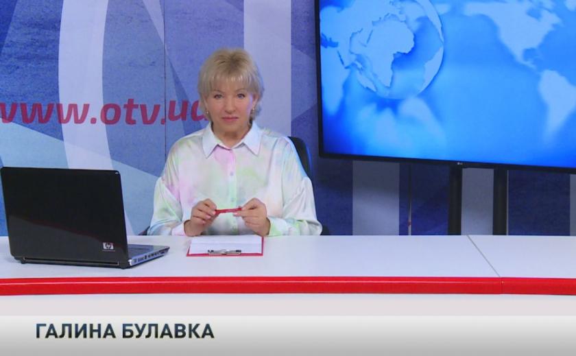 «Итоги недели» 23-27 августа с Галиной Булавкой