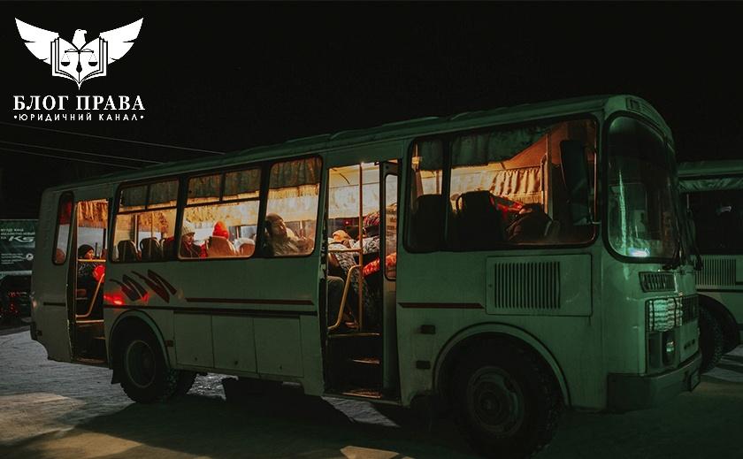 Правила перевезення пасажирів