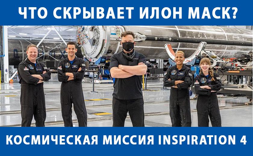 Первый в истории гражданский экипаж завершил свой космический полет