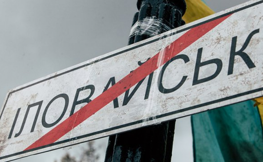 АТОшники и активисты требуют наказать Филатова и Корбана за Иловайский котел