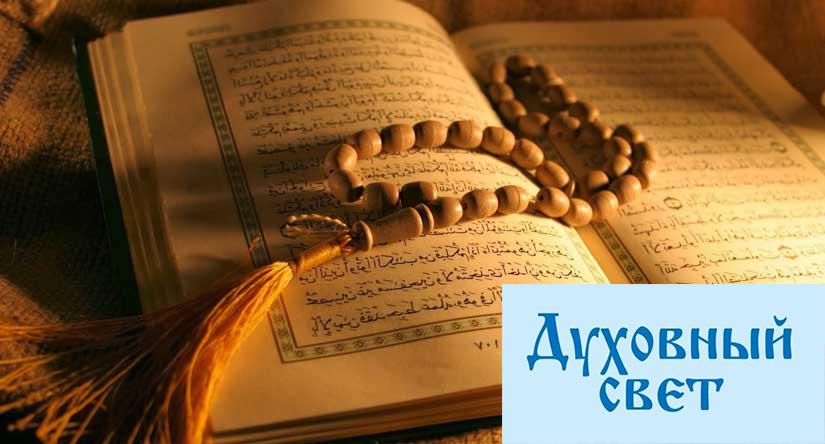 Духовный свет. О правилах мусульманской общины и первом Исламском культурном центре Приднепровья