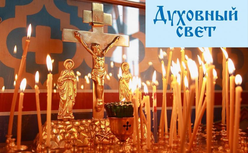 Духовный свет. Завтра празднуем православный Женский день