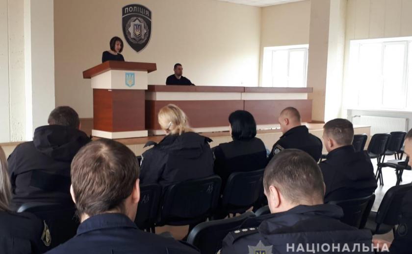 Полицейские Никополя изучают особенности общения с домашними тиранами